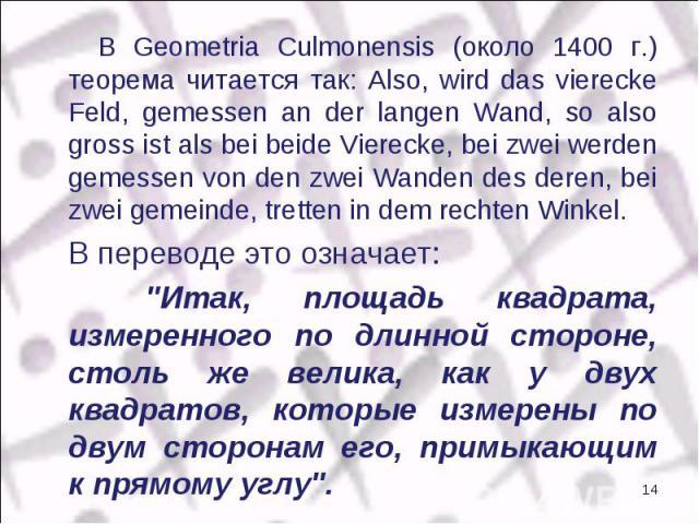 В Geometria Culmonensis (около 1400 г.) теорема читается так: Also, wird das vierecke Feld, gemessen an der langen Wand, so also gross ist als bei beide Vierecke, bei zwei werden gemessen von den zwei Wanden des deren, bei zwei gemeinde, tretten in …