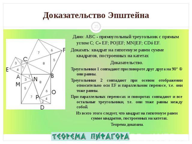 Дано: ABC - прямоугольный треугольник с прямым углом С; С∈EF; PO||EF; MN||EF; CD⊥EF. Дано: ABC - прямоугольный треугольник с прямым углом С; С∈EF; PO||EF; MN||EF; CD⊥EF. Доказать: квадрат на гипотенузе равен сумме квадратов, построенных …