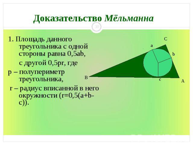 1. Площадь данного треугольника с одной стороны равна 0,5ab, 1. Площадь данного треугольника с одной стороны равна 0,5ab, с другой 0,5pr, где p – полупериметр треугольника, r – радиус вписанной в него окружности (r=0,5(a+b-c)).