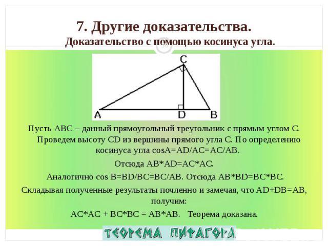Пусть АВС – данный прямоугольный треугольник с прямым углом С. Проведем высоту СD из вершины прямого угла С. По определению косинуса угла cosA=AD/AC=AC/AB. Пусть АВС – данный прямоугольный треугольник с прямым углом С. Проведем высоту СD из вершины …