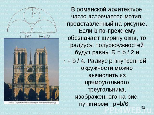 В романской архитектуре часто встречается мотив, представленный на рисунке. Если b по-прежнему обозначает ширину окна, то радиусы полуокружностей будут равны R = b / 2 и В романской архитектуре часто встречается мотив, представленный на рисунке. Есл…