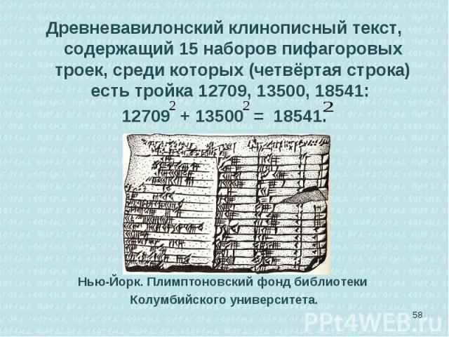 Древневавилонский клинописный текст, содержащий 15 наборов пифагоровых троек, среди которых (четвёртая строка) есть тройка 12709, 13500, 18541: Древневавилонский клинописный текст, содержащий 15 наборов пифагоровых троек, среди которых (четвёртая ст…