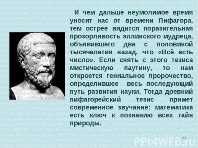 И чем дальше неумолимое время уносит нас от времени Пифагора, тем острее видится поразительная прозорливость эллинского мудреца, объявившего два с половиной тысячелетия назад, что «Всё есть число». Если снять с этого тезиса мистическую паутину, то н…
