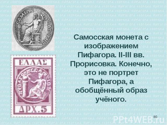 Самосская монета с изображением Пифагора. II-III вв. Прорисовка. Конечно, это не портрет Пифагора, а обобщённый образ учёного. Самосская монета с изображением Пифагора. II-III вв. Прорисовка. Конечно, это не портрет Пифагора, а обобщённый образ учёного.