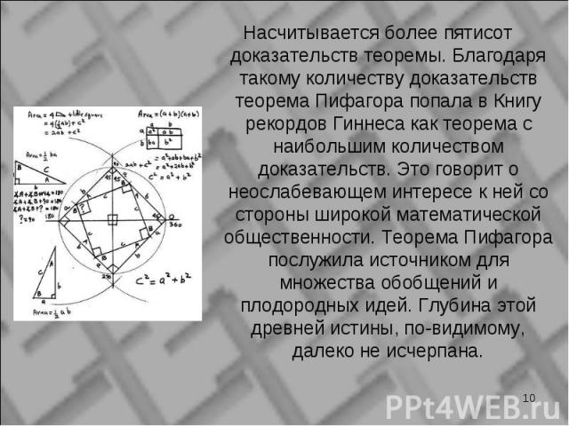 Насчитывается более пятисот доказательств теоремы. Благодаря такому количеству доказательств теорема Пифагора попала в Книгу рекордов Гиннеса как теорема с наибольшим количеством доказательств. Это говорит о неослабевающем интересе к ней со стороны …