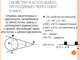 ▼ По свойству касательной ▼ По свойству касательной ∆АВО, ∆АСО–прямоугольные ∆АВ