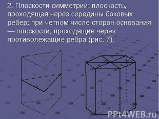 2.Плоскости симметрии: плоскость, проходящая через середины боковых