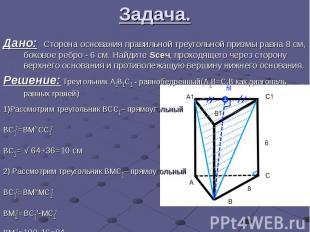 Задача. Дано: Сторона основания правильной треугольной призмы равна 8 см, боково