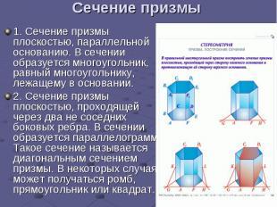 Сечение призмы 1.Сечение призмы плоскостью, параллельной основанию. В сече
