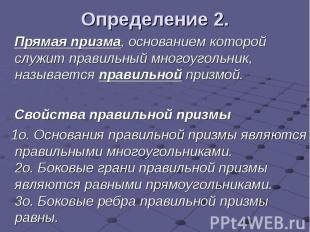 Определение 2. Прямая призма, основанием которой служит правильный многоугольник