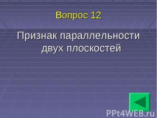 Вопрос 12 Признак параллельности двух плоскостей