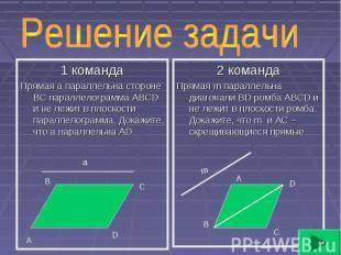 1 команда 1 команда Прямая а параллельна стороне ВС параллелограмма ABCD и не ле