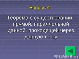 Вопрос 4 Теорема о существовании прямой, параллельной данной, проходящей через д