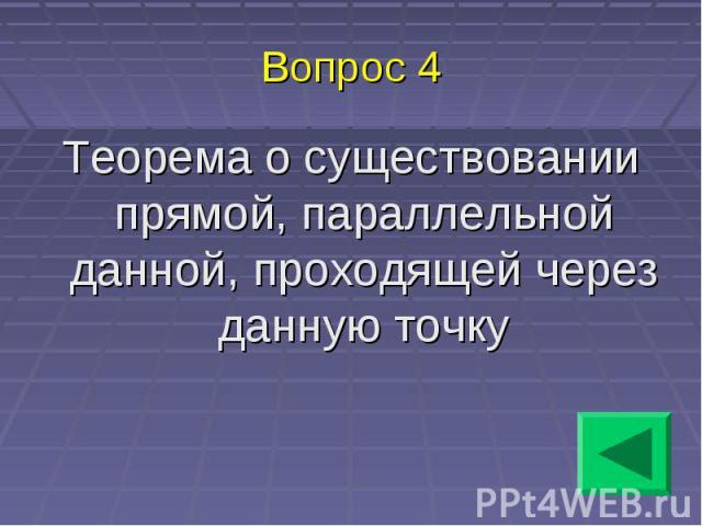Вопрос 4 Теорема о существовании прямой, параллельной данной, проходящей через данную точку