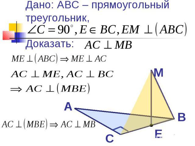 Дано: ABC – прямоугольный треугольник, Доказать: