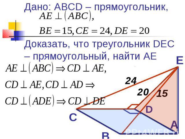 Дано: ABCD – прямоугольник, Доказать, что треугольник DEC – прямоугольный, найти АЕ