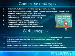 Список литературы Схоутен Я. А. Риманова геометрия, пер. с англ., М., 1948; Коле