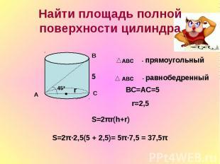Найти площадь полной поверхности цилиндра