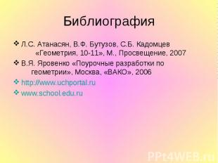 Библиография Л.С. Атанасян, В.Ф. Бутузов, С.Б. Кадомцев «Геометрия, 10-11», М.,