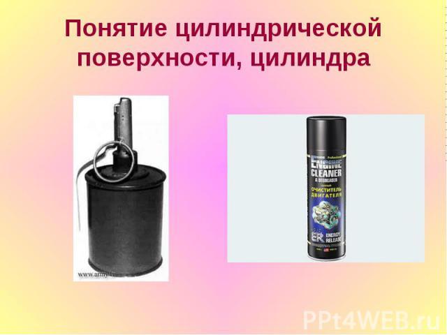 Понятие цилиндрической поверхности, цилиндра