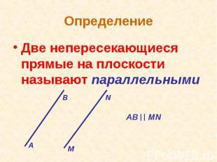 Определение Две непересекающиеся прямые на плоскости называют параллельными