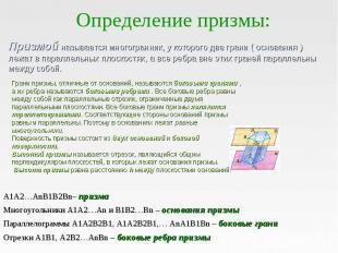 А1А2…АnВ1В2Вn– призма А1А2…АnВ1В2Вn– призма Многоугольники А1А2…Аn и В1В2…Вn – о