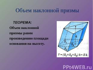 ТЕОРЕМА: ТЕОРЕМА: Объем наклонной призмы равен произведению площади основания на
