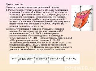 Доказательство Доказательство Докажем сначала теорему для треугольной призмы. 1.