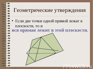 Геометрические утверждения Если две точки одной прямой лежат в плоскости, то и
