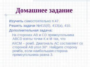 Домашнее задание Изучить самостоятельно п.47. Решить задачи №415(б), 413(а), 410