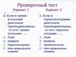 Проверочный тест Вариант 1 Вариант 2 2. Если в прямо-угольнике диагонали перпенд
