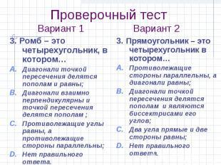 Проверочный тест Вариант 1 Вариант 2 3. Ромб – это четырехугольник, в котором… Д
