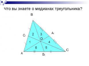 Что вы знаете о медианах треугольника?