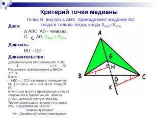 Дано: Δ ABC, AD - чевиана, G AD, SABG = SACG