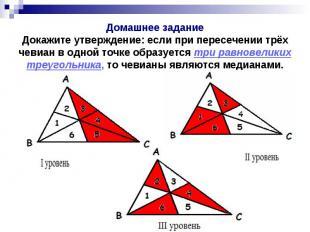 Домашнее задание Докажите утверждение: если при пересечении трёх чевиан в одной