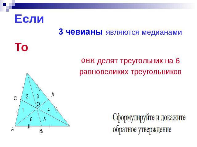 Если Если являются медианами То делят треугольник на 6 равновеликих треугольников