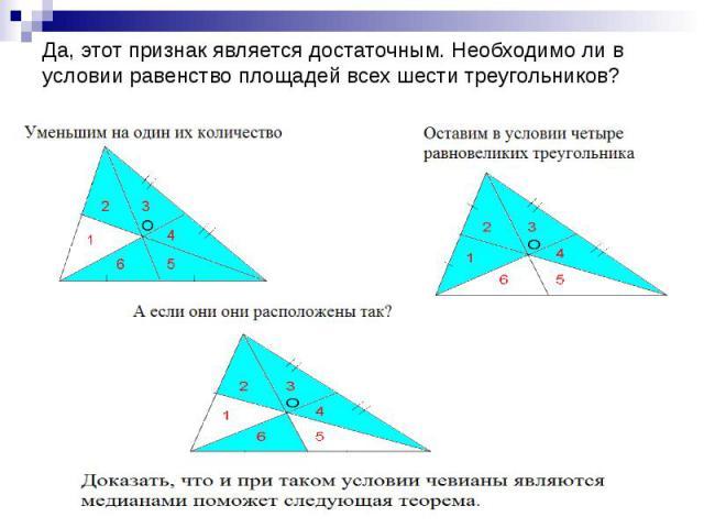 Да, этот признак является достаточным. Необходимо ли в условии равенство площадей всех шести треугольников?