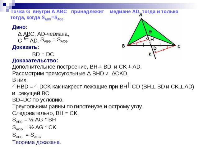 Дано: Дано: Δ ABC, AD-чевиана, G AD,