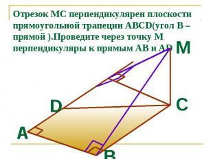 Отрезок MC перпендикулярен плоскости прямоугольной трапеции ABCD(угол В –прямой