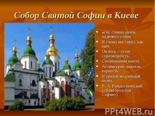 Собор Святой Софии в Киеве «Он, словно шлем, надвинул главы И стены выставил, ка