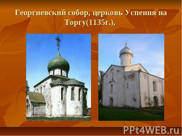 Георгиевский собор, церковь Успения на Торгу(1135г.),