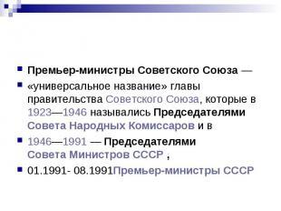 Премьер-министры Советского Союза — «универсальное название» главы правительства