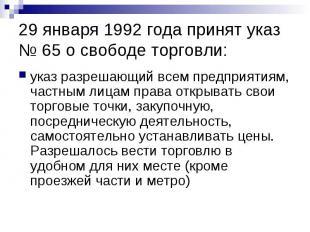 29 января 1992 года принят указ №65 о свободе торговли: указ разрешающий в