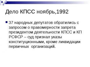 Дело КПСС ноябрь,1992 37 народных депутатов обратились с запросом о правомерност
