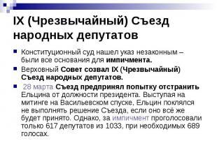 IX (Чрезвычайный) Съезд народных депутатов Конституционный суд нашел указ незако
