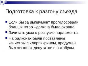 Подготовка к разгону съезда Если бы за импичмент проголосовали большинство –долж