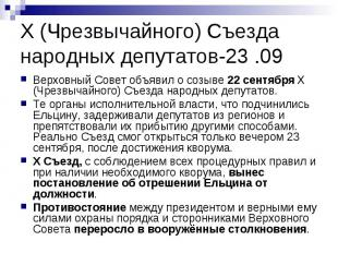 X (Чрезвычайного) Съезда народных депутатов-23 .09 Верховный Совет объявил о соз