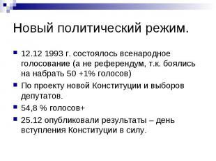 Новый политический режим. 12.12 1993 г. состоялось всенародное голосование (а не