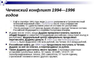 Чеченский конфликт 1994—1996 годов Ещё в сентябре 1991 года люди Дудаева разгром
