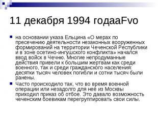 11 декабря 1994 годаaFvo на основании указа Ельцина «О мерах по пресечению деяте
